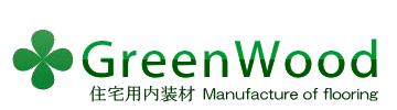 無垢フローリングの製造と販売(グリーンウッド)