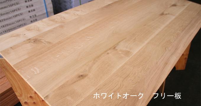 ホワイトオークフリー板